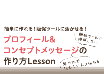 NEW!【開講中】プロフィール・コンセプトメッセージの作り方Lesson