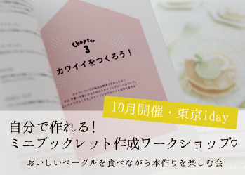 10月20日開催♡ 自分で作れるミニブックレット作成ワークショップ