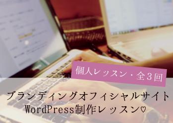 ブランディングオフィシャルサイトWordPress制作個人レッスン