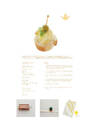 レシピのデザイン例