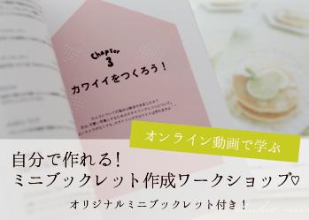 オンライン動画枠受付中♡ 自分で作れるミニブックレット作成ワークショップ