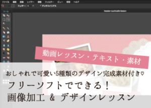 おしゃれで可愛い5種類のデザイン完成素材付き♡フリーソフトでできる!画像加工&デザインレッスン