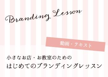 小さなお店・お教室のための『はじめてのブランディングレッスン』