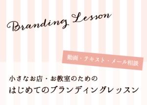 bnr-brandinglesson-02