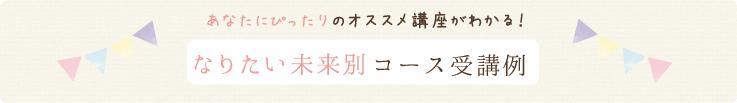 content-bnr-mirai-jyukourei-