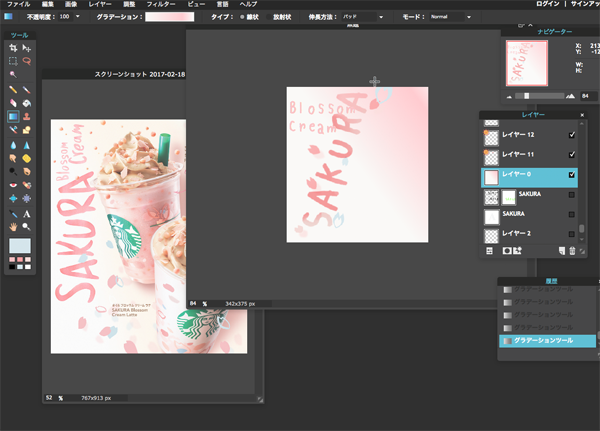 【無料】【デザインデータ素材DL】スタバの新商品から学ぶ・春の桜デザインをつくろう!